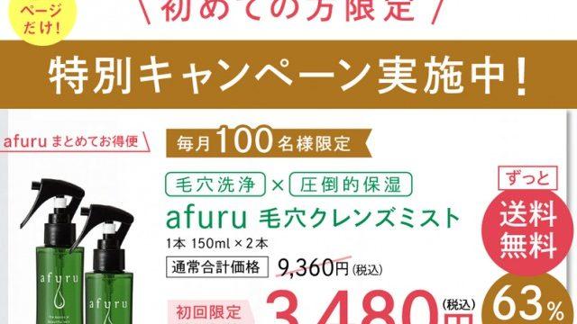 afuru(アフル)毛穴クレンジングミスト