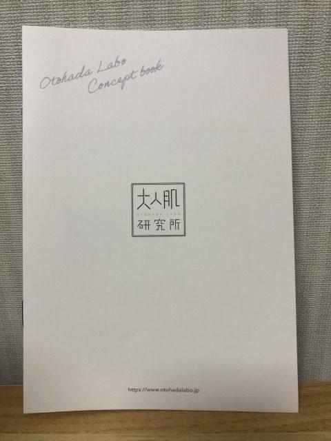 大人肌研究所のガイドブック