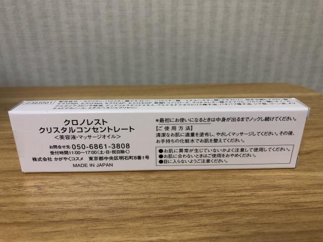 クロノレストクリスタルコンセントレートの箱の裏です。