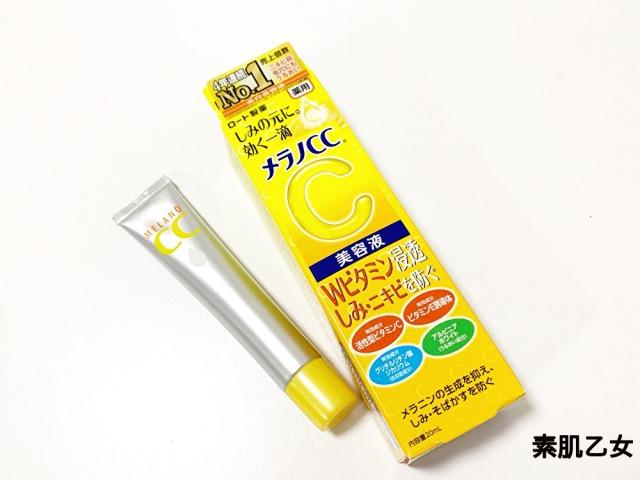 メラノCC美容液を使います!