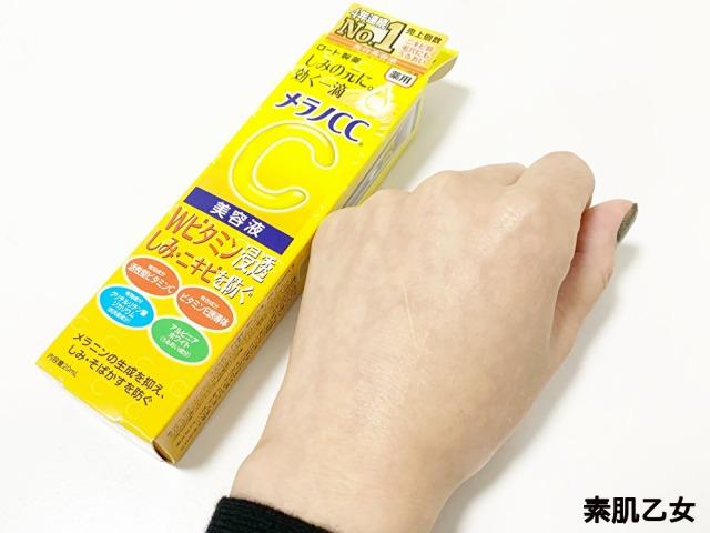 メラノCC美容液を手の甲へ塗りました。