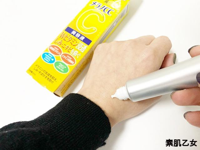 メラノCC美容液を塗っています。